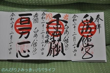 hiroshimayamaguchi202002259.jpg