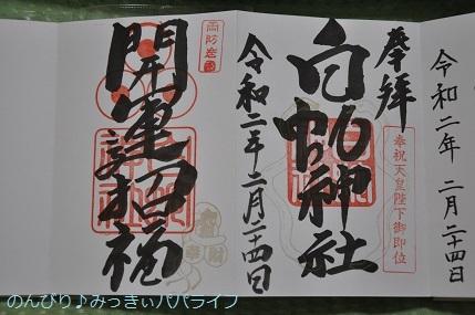 hiroshimayamaguchi202002266.jpg