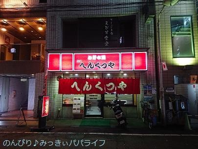 hiroshimayamaguchi202002278.jpg