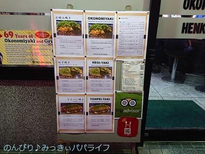hiroshimayamaguchi202002279.jpg