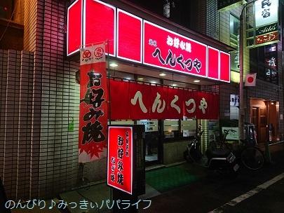 hiroshimayamaguchi202002283.jpg
