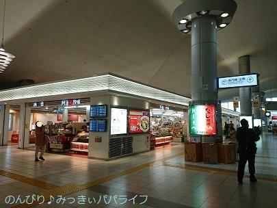 hiroshimayamaguchi202002291.jpg