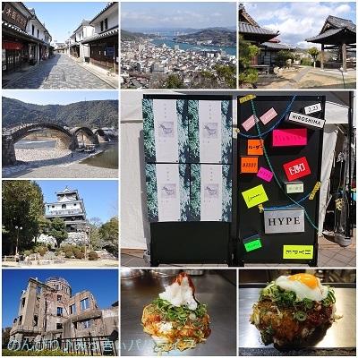 hiroshimayamaguchi202002298-1.jpg