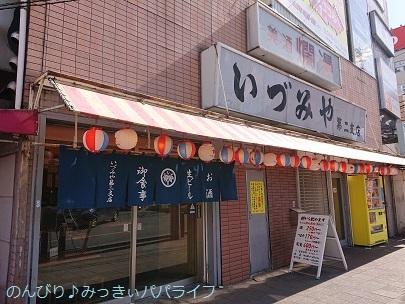 izumiya11.jpg