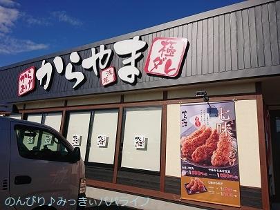 karayama01.jpg
