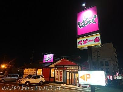 menyabayashi01.jpg