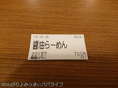 menyabayashi02.jpg
