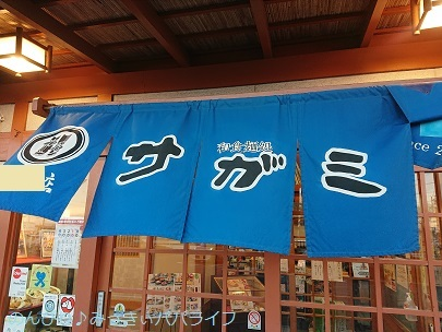 sagami2019123102.jpg