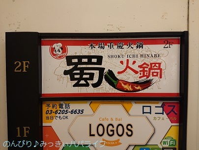 shokuichi02.jpg