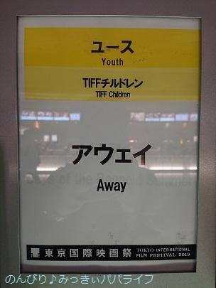 tiff2019away02.jpg