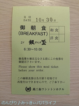 tsubamesanjo20191005.jpg