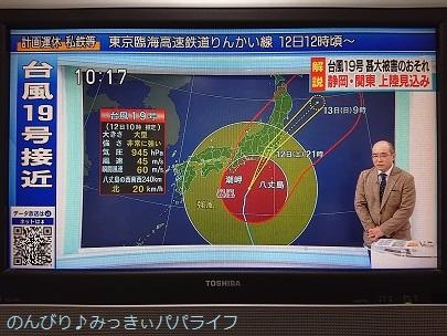 typhoon1901.jpg