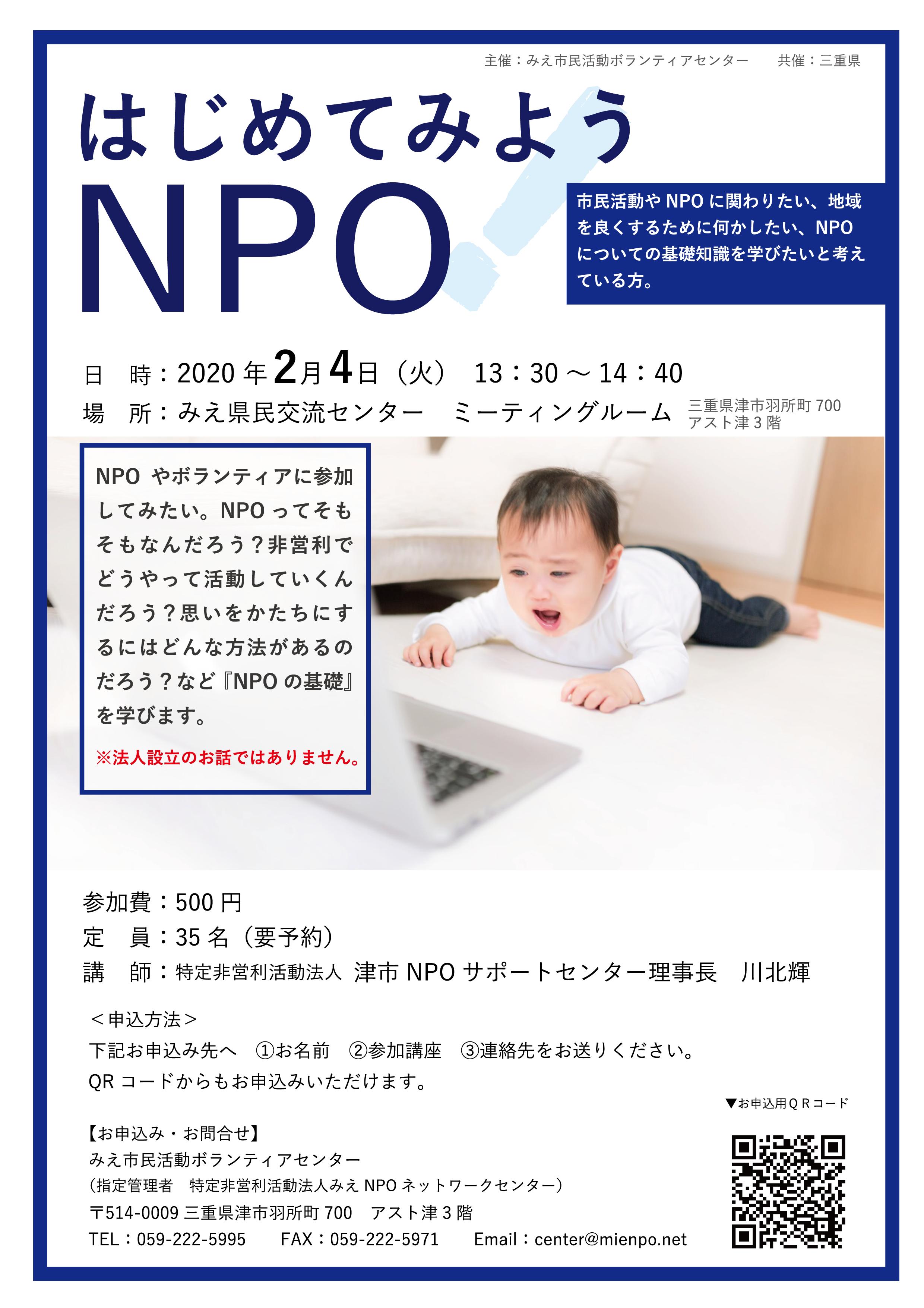 はじめてみようNPO2019_チラシ_入稿用-01