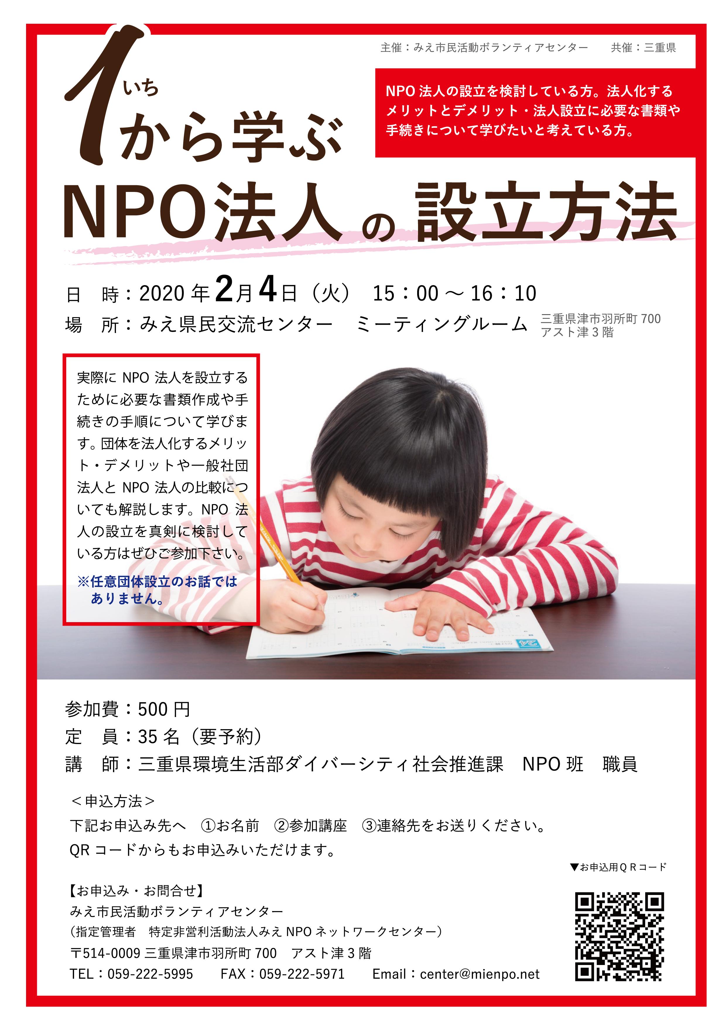 NPO法人設立講座2019_チラシ_入稿用-01