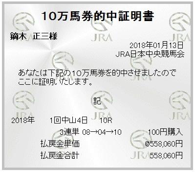 20180113nakayama10R3rt_20191226201727563.jpg