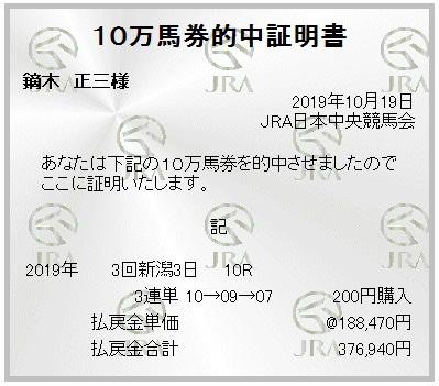 20191019niigata10R3rt.jpg