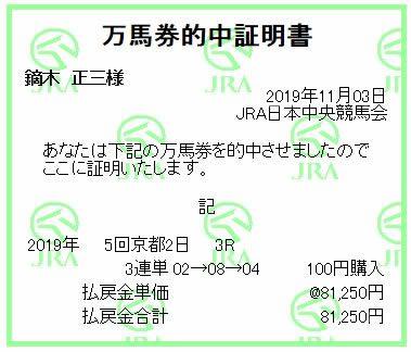 20191103kyoto3R3rt.jpg