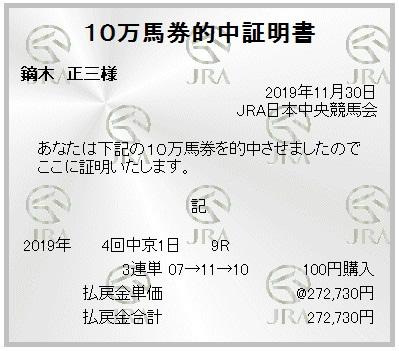 20191130chukyo9R3rt.jpg