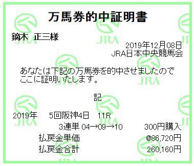20191208hanshin11R3rt.jpg