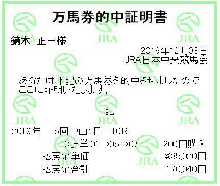 20191208nakayama10r3rt-2.jpg