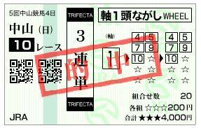 20191208nakayama10r3rt.jpg