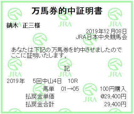 20191208nakayama10rut-2.jpg