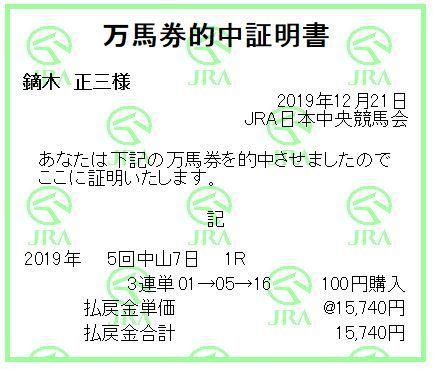 20191221nakayama1r3rt.jpg