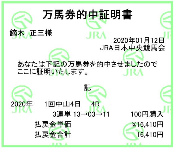 20200112nakayama4r3rt.png