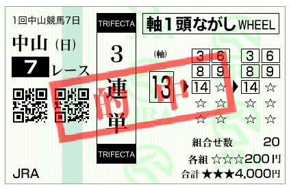 20200119nakayama7rmuryou.png