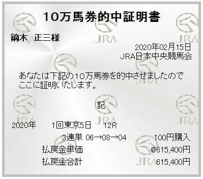 20200215tokyo12R3rt.jpg