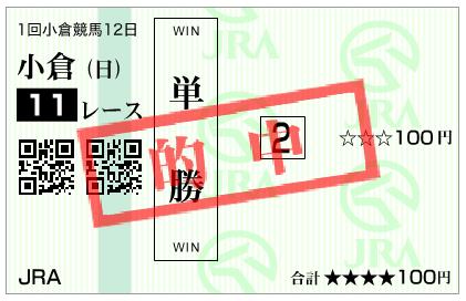 20200223kokura11rts.png