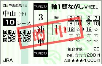 20200229nakayama10rmuryou.png
