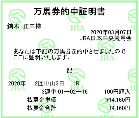 20200307nakayama1r3rt.png