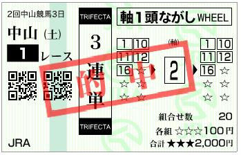 20200307nakayama1rmuryou.png
