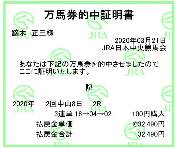 20200321nakayama2rmuryou.png