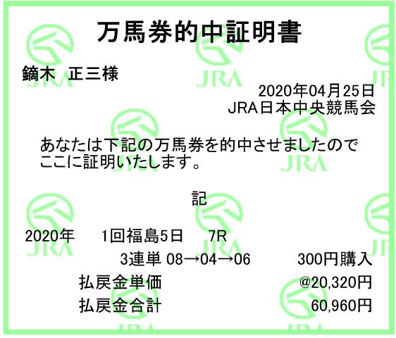 20200425fukusima7r3rt.png