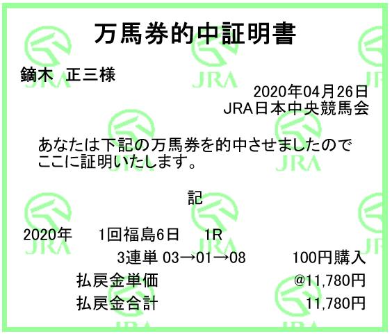 20200426fukusima1r3rt.png