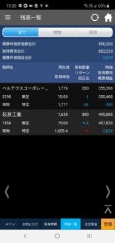 Screenshot_20191011-150041_livestar S2