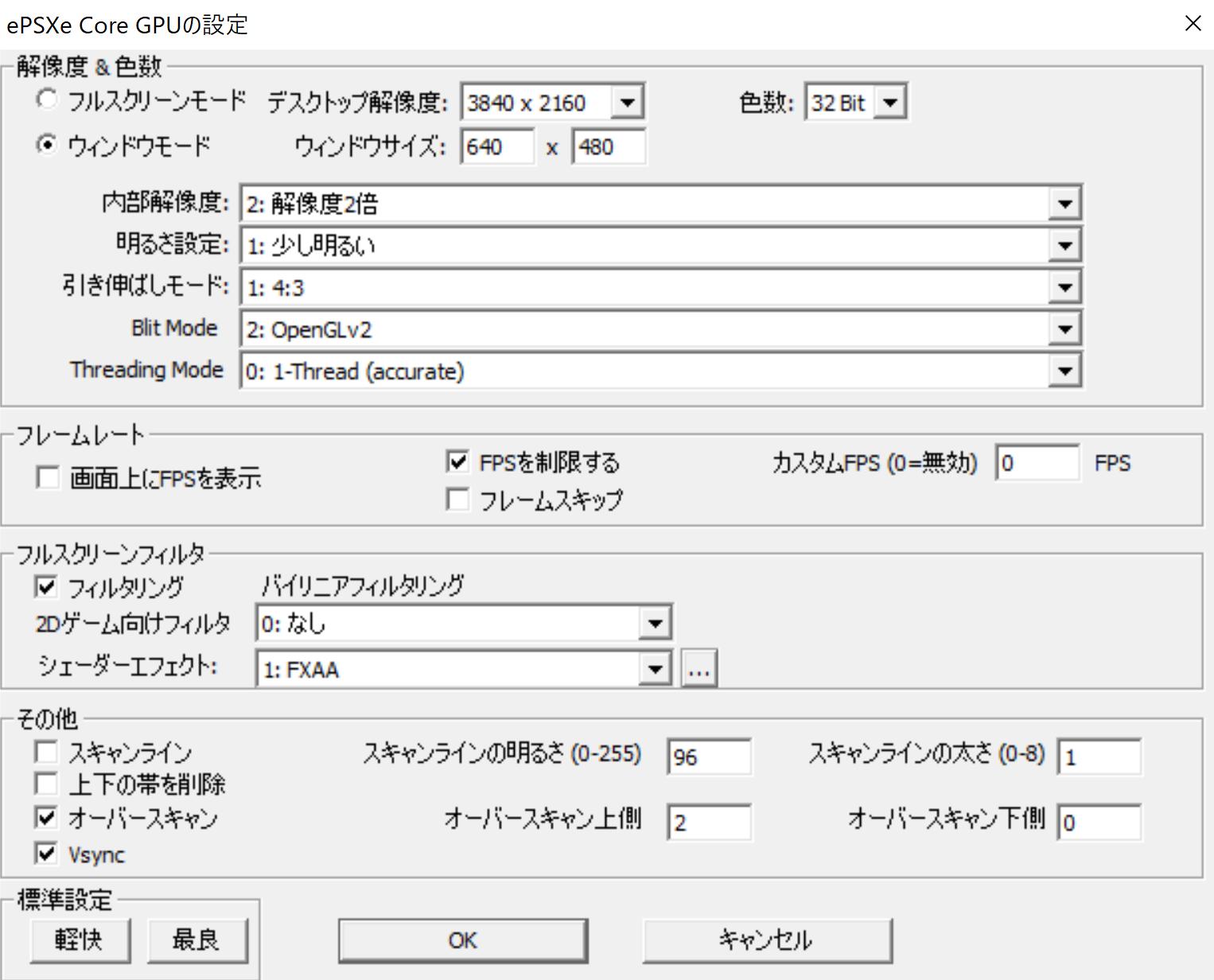ePSXe(PS1エミュ)でチートコードの使い方の説明