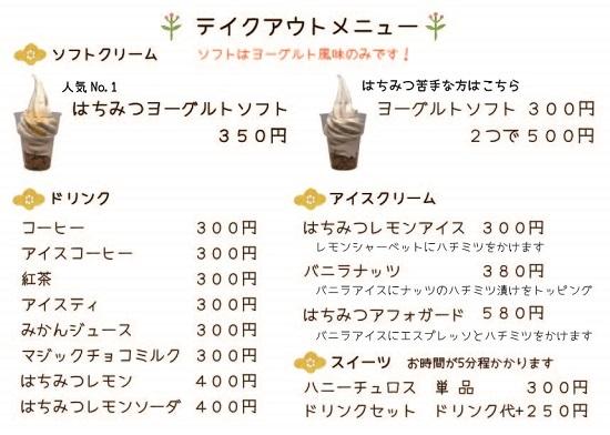 tekeout menu