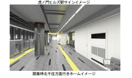 2019-11-メトロ-虎ノ門新駅