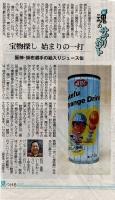 朝日新聞記事_掛布選手ジュース缶a