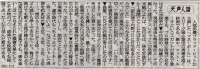 朝日新聞記事_天声人語キーオ選手