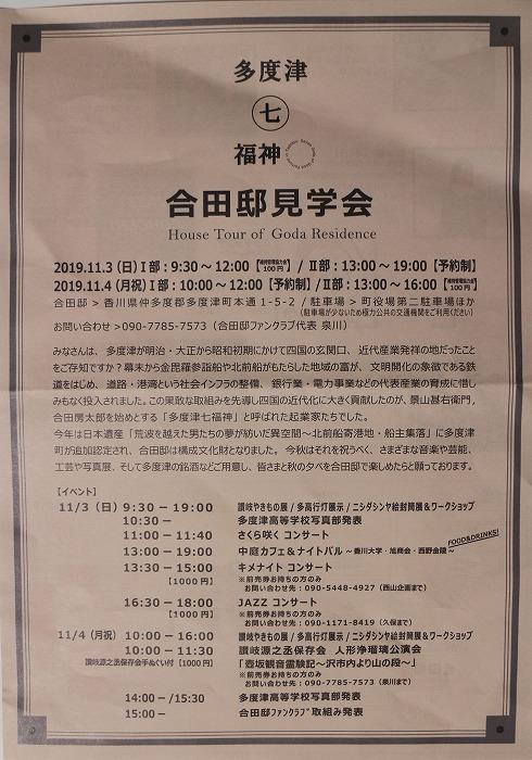 合田邸 見学会 1 10 29