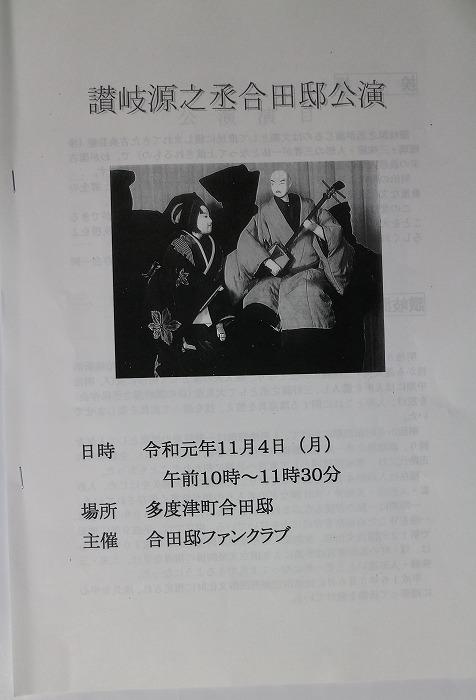 合田邸人形浄瑠璃公演プログラム 1 10 29