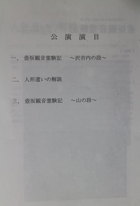 合田抵公演プログラム 1 10 29