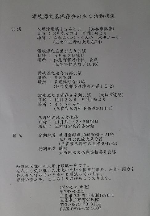 讃岐源之丞活動状況 1 10 29