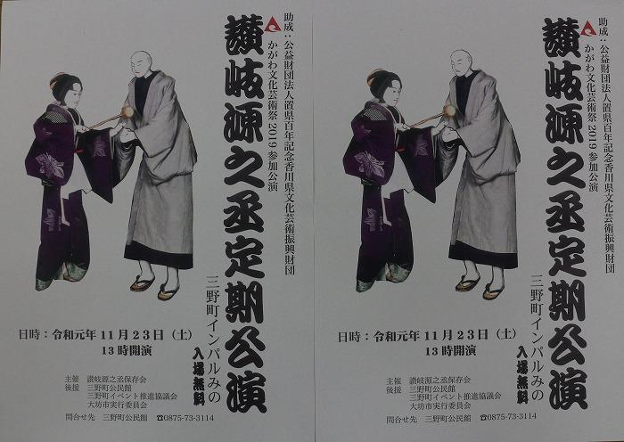 讃岐源之丞定期公演 ポスター 大 1 11 16