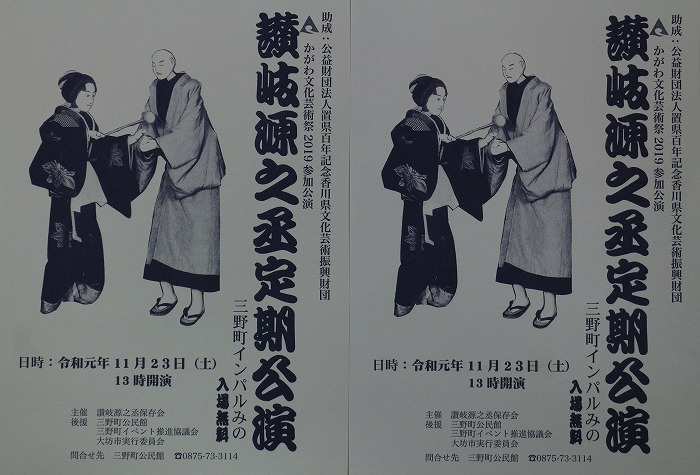 大坊市 人形定期公演 チラシ小 1 11 16