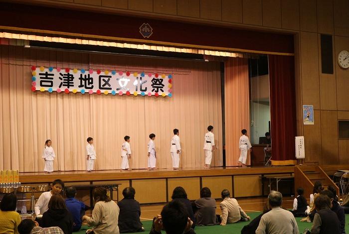 吉津文化祭 空手 1 11 17